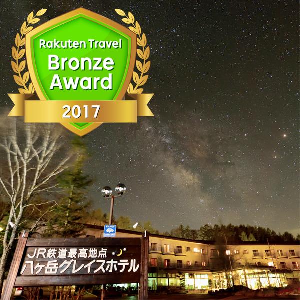 八ヶ岳グレイスホテル写真