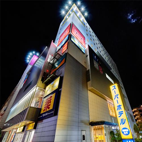 スーパーホテル東西線・市川・妙典駅前写真