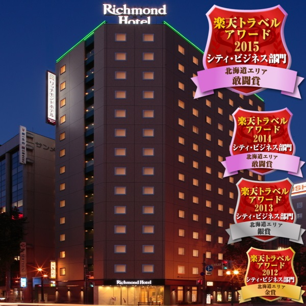 リッチモンドホテル札幌駅前写真