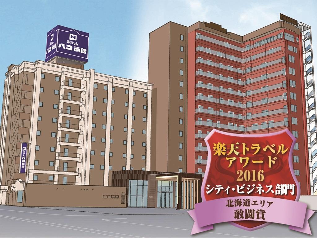 天然温泉 ホテルパコ函館(3/4リニューアルオープン)写真