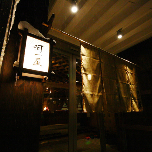野沢温泉 河一屋旅館写真