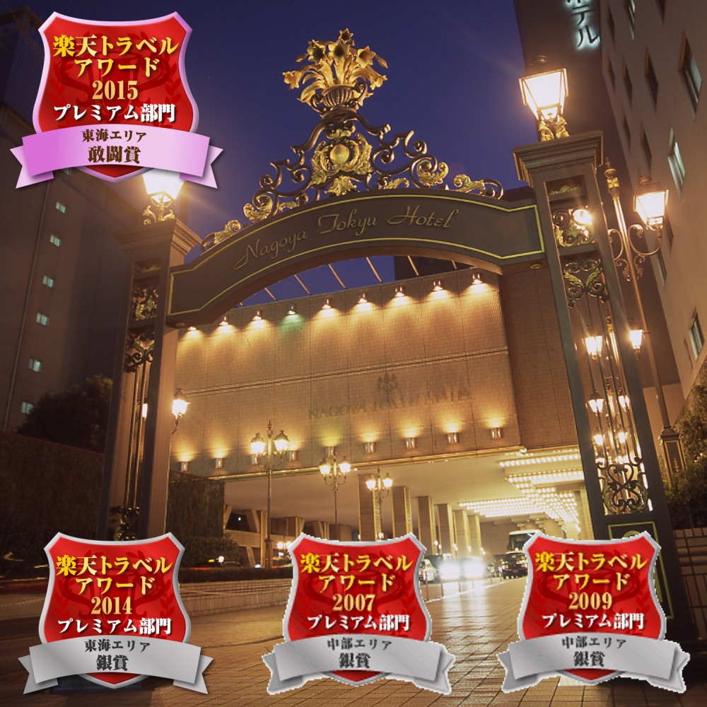 名古屋東急ホテル写真
