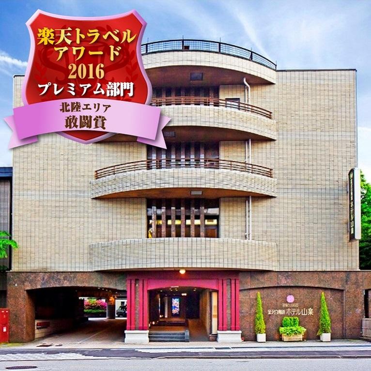 金沢白鳥路 ホテル山楽写真