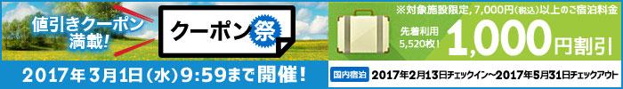 2月13日〜1000円CPN祭