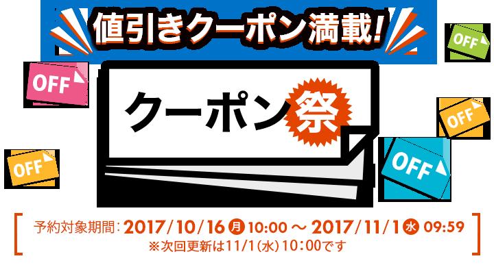 クーポン祭-予約対象期間:2017年10月16日(月)10:00~11月1日(水)09:59