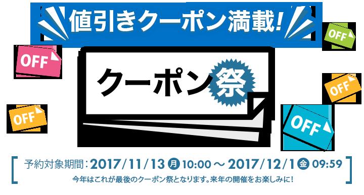 予約対象期間:2017/11/13(月)10:00 ~ 2017/12/1(金)09:59