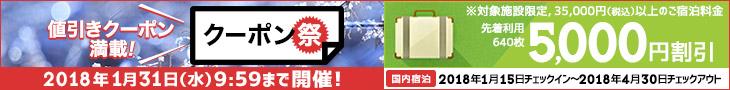【朝ごはんフェスティバル(R)2017】≪和歌山県第3位入賞記念!≫一泊朝食付プラン♪