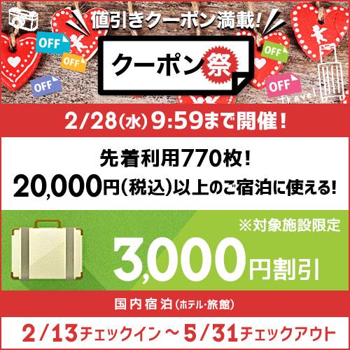 楽天スーパーSALE♪丸峰では最大2,600円クーポンお使い頂けます!