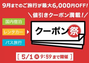 9月までのご旅行が最大6,000円OFF!