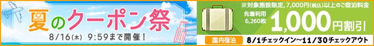 夏のクーポン祭1000円割引