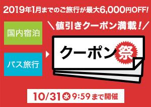 クーポン祭開催中!10/31 9:59まで!