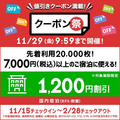 クーポン祭特集11月:1200円