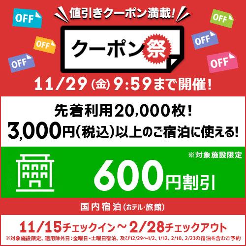 クーポン祭特集11月:600円