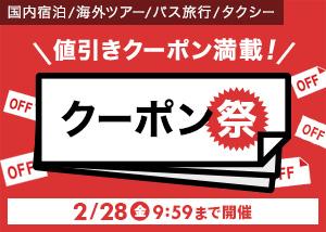 楽天トラベル(国内宿泊/海外ホテル) イベント情報