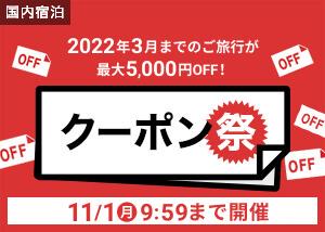 <11月1日(月)9:59まで>クーポン祭開催中!