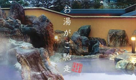 お肌よろこぶ濁り湯の宿 金太郎温泉