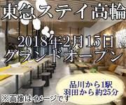 東急ステイ高輪(泉岳寺駅前)(2018年2月15日オープン)