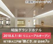 晴海グランドホテル(2018年6月1日リニューアルオープン)