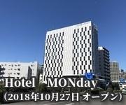 Hotel MONday(2018年10月27日 オープン)