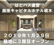 はとバス直営 銀座キャピタルホテル萌木(2019年1月29日オープン)