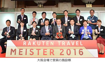 大阪で受賞の施設様
