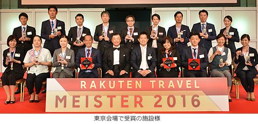 東京会場で受賞の施設様