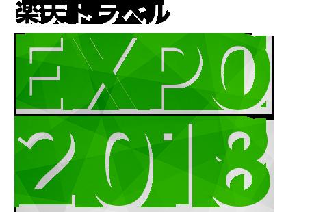 楽天トラベル 新春カンファレンス 2018
