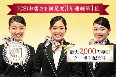 顧客満足度(JCSI)3年連続第1位!