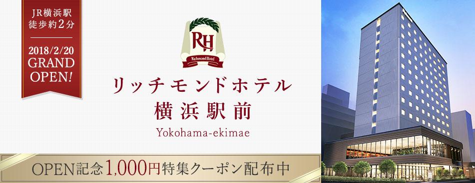 JR横浜駅徒歩約2分|2018/2/20GRAND OPEN!リッチモンドホテル横浜駅前~OPEN記念1,000円特集クーポン配布中~