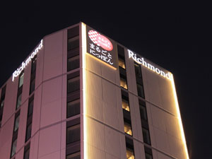 リッチモンドホテルプレミア浅草