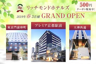 2019年春3店舗OPEN!
