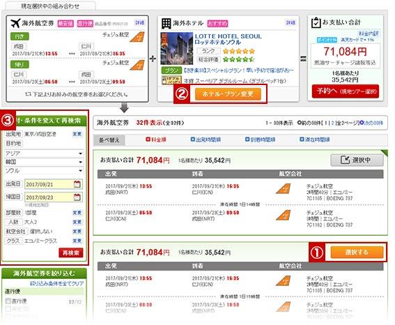 検索結果一覧から、航空券とホテルを選択します