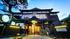丹後・網野の隠れ宿 守源旅館