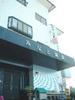 みなと旅館 <兵庫県>