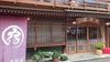 【旅行】竹風堂小布施本店の栗おこわ付きの「山菜定食」が美味い!
