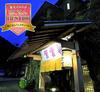 【特急列車付きプラン】箱根温泉 鶴井の宿 紫雲荘(JR東日本びゅう提供)