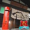【新幹線付プラン】祭畤温泉(まつるべ温泉)かみくら(JR東日本びゅう提供)