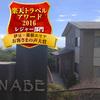 海のごちそう WATANABE【静岡県】