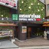 豪華カプセルホテル 安心お宿プレミア 荻窪店