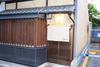 ゲストハウス ルート53 京和庵