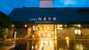 人吉温泉 国際観光旅館 鍋屋本館