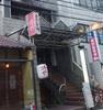 千鳥イン袋町広島
