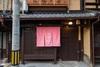 京恋 松家