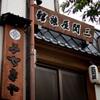 三関屋旅館