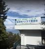 ブランド 杖突峠 絶景の宿