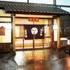 草津温泉 薬師の湯 湯元館