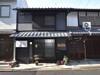 憩 京都駅南
