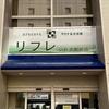 カプセルホテル&サウナ リフレ