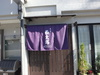 京の宿 西大路 inn