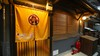 やまがた京町旅籠 大徳寺